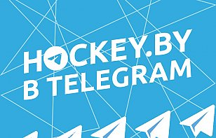 Hockey.by – теперь в Telegram!