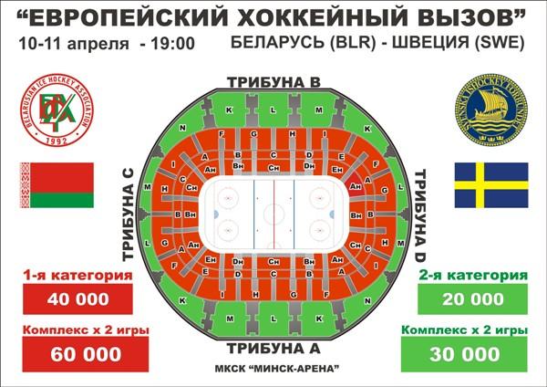Отметим новую схему продажи билетов.