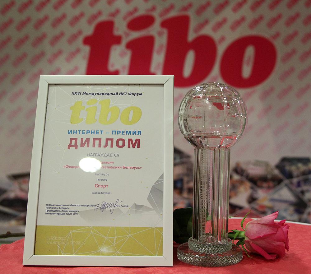 Премия ТИБО 2.jpg